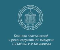 Клиника пластической и реконструктивной хирургии СЗГМУ им. И.И. Мечникова.png