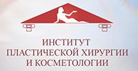 Институт пластической хирургии и косметологии на Трубной