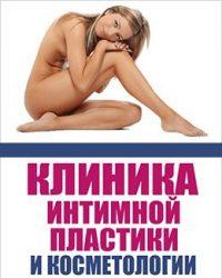 Клиника интимной пластики
